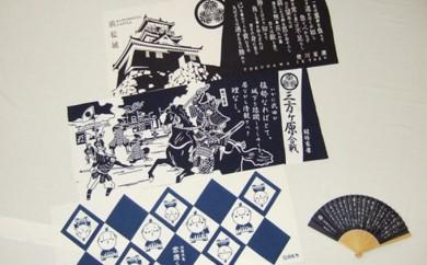 [№5786-1430]闘将・德川家康公セット シングル