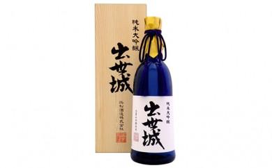 [№5786-1476]HT-T純米大吟醸 出世城 (木箱入り)