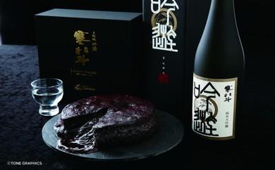 【A050】全国大会金賞「銘酒 寒北斗」を使った「とろ~りガトーショコラ」