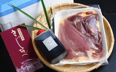 [№5786-1472]きじ肉・鍋タレセット
