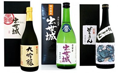 [№5786-1457]清酒・焼酎詰め合わせ3本セット