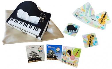 [№5786-1578]【家康くんイラスト入り】楽器コースタースタンド&ピアノ型ボックスティッシュカバー&カットパネル(3枚)