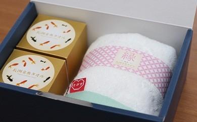 長洲金魚タオルセット(縁ーえんー)