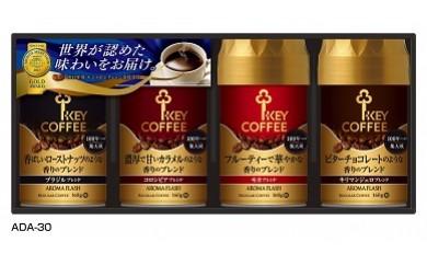 コーヒーギフトADA-30(アロマフラッシュ缶詰合せ)