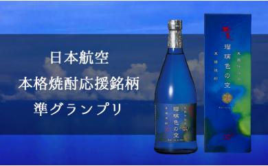 B-19 徳之島の黒糖焼酎ー瑠璃色の空
