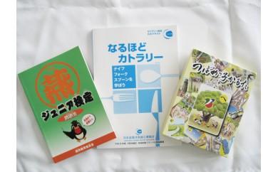 1800801 「新潟県 燕市のことを学んでみよう」3点セット