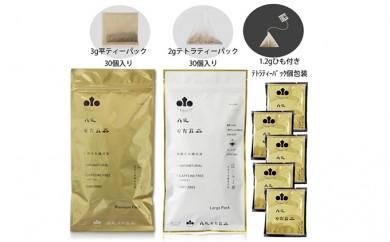 [№5845-1255]丹波なた豆茶 Premium Pack & Large Pack & マグ
