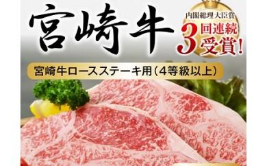 AC3 (自慢の一品)宮崎牛ロースステーキ(500g)