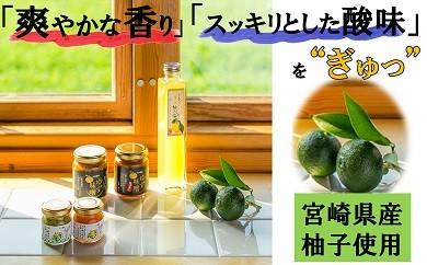 """45-01""""柚子農家""""からの贈り物ー柚子味比べー"""
