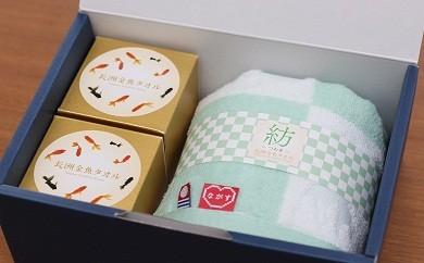 長洲金魚タオルセット(紡ーつむぎー)