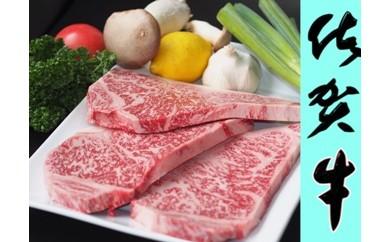 D5-009 丸宗:【大統領おもてなし】佐賀牛でかステーキ330g3枚【大判お肉】