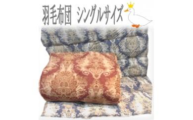 あったかふわふわ 羽毛布団 (U-01) 抗菌・防臭 ホワイトダウンシングル
