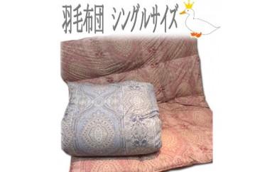 羽毛布団 (U-10)あったかふわふわ ホワイトダウン 2層式 抗菌・防臭 シングルサイズ