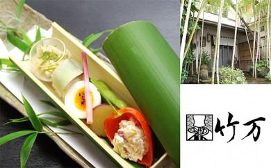 [№5940-0068]割烹竹万 特別懐石料理「花」ペアお食事券