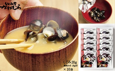 A031:食べるしじみ味噌汁(宍道湖産)10食入