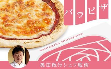 010-F13 【Rose Pizza】ローズピザ 2枚