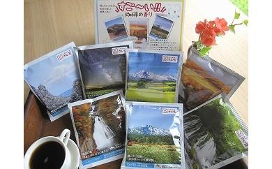 A36181 「鳥海山・飛鳥ジオパーク」ドリップバッグコーヒー