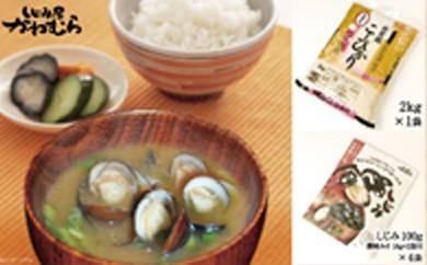 A030:宍道湖産大和しじみ味噌汁&出雲國こしひかりセット