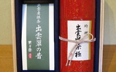 B233:出雲市産抹茶、煎茶セット