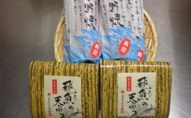 B221:あごのやき・天ぷらセット