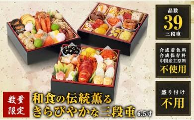 Z-06.迎春おせち「食楽千寿」三段重 6.5寸(寄附額5万円)