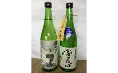 C-3 「ピュア茨城」特別純米生酒「蔵なま」と特別純米酒「鵜の里」