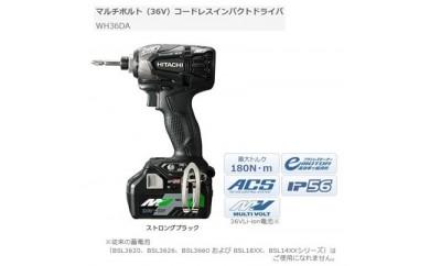 (760)日立 充電式インパクト~マルチボルトシリーズ