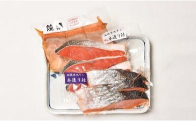 1-216 寒風干し鮭と焼き漬けセット