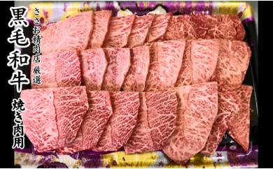 g20-13 A4ランク 黒毛和牛 みすじ(焼き肉用牛肉)500g