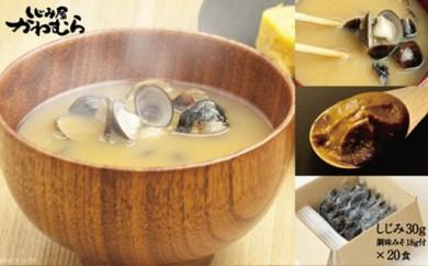 A032:宍道湖産大和しじみお味噌汁(簡易タイプ)