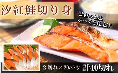 CD-18002 【鮭革命】紅鮭切り身[381950]