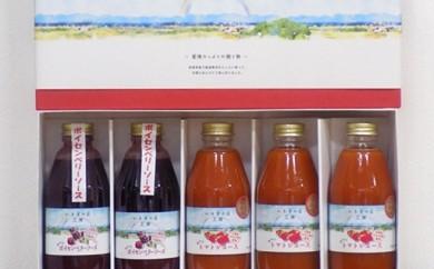 B219:トマトジュースとボイセンベリーソースの詰合せ