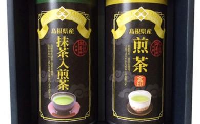 A078:島根県産銘茶詰合せ