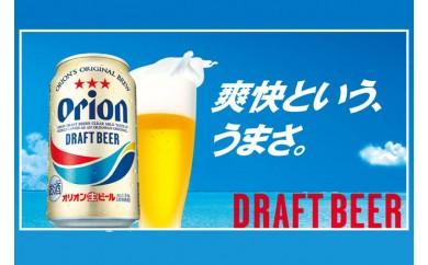オリオン ドラフトビール【350ml×24缶】