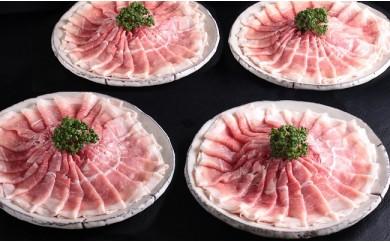 B1122 九州産豚モモしゃぶしゃぶ用 美味の逸品!4300g【1日100名限定】