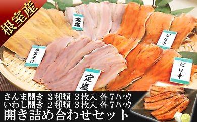 CD-18001 【北海道根室産】さんま・いわしの味付け開きセット[381949]