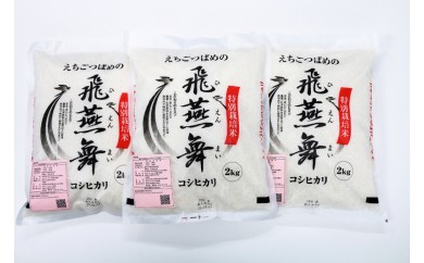 1791040 平成29年産 厳選コシヒカリ(一等米)えちごつばめの飛燕舞 白米8㎏