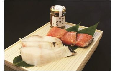 1-218 サーモン・銀鱈の味噌漬けとかぐら南蛮味噌の3点セット