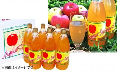 [№5764-0250]平塚果樹園 りんごジュース1000ml×6本