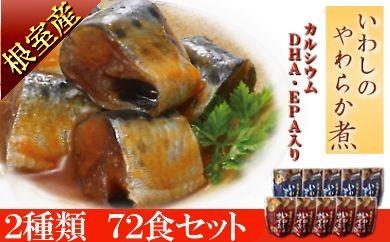 CB-24009 【北海道根室産】骨まで食べれる!いわしのやわらか煮セット[381957]