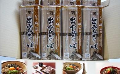 A069:特撰出雲そば(乾麺)36人前