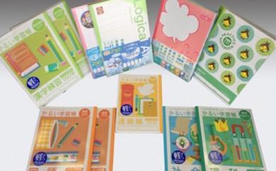 A090:糸綴じノート 学習帳セット(中高学年向け)