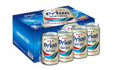 オリオン ドラフトビール ギフトケース【350ml×12缶】
