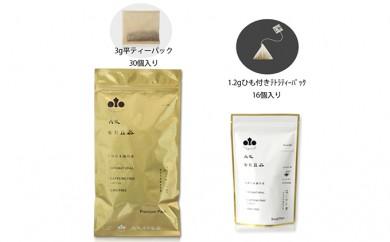 [№5845-1260]丹波なた豆茶 Small Pack & Premium Pack