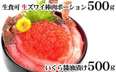 CB-01020 生食OK!生ズワイガニ棒肉ポーション&いくら醤油漬セット[381969]