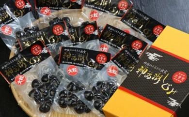 B211:神西湖しじみ(大粒)10パックセット