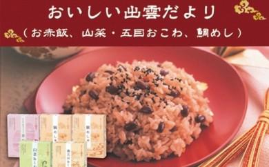 A038:「アルファ化米」おいしい出雲便り(お赤飯、山菜、鶏五目、鯛めし)