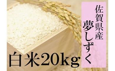 D-30 【特A】佐賀県産夢しずく 白米20kg