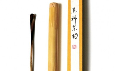 C339:黒柿 茶杓