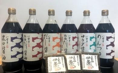 B237:井ゲタ醤油 八雲亭福迎え醤油900ml×6本、しじみ佃煮3袋セット